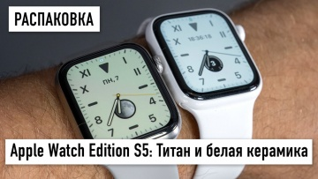 Распаковка Apple Watch Edition Series 5: Титан и Керамика
